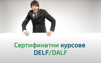 Сертификатни курсове DELF/DALF
