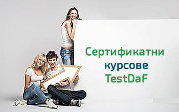 Сертификатни курсове TestDaF