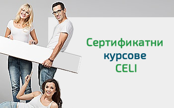Сертификатни курсове CELI
