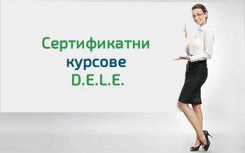 Сертификатни курсове D.E.L.E.