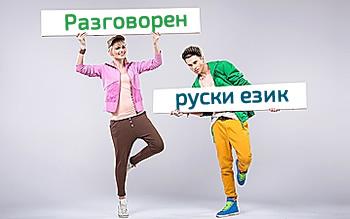 Разговорен руски